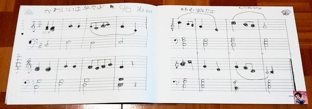 娘がヤマハの楽譜を写譜