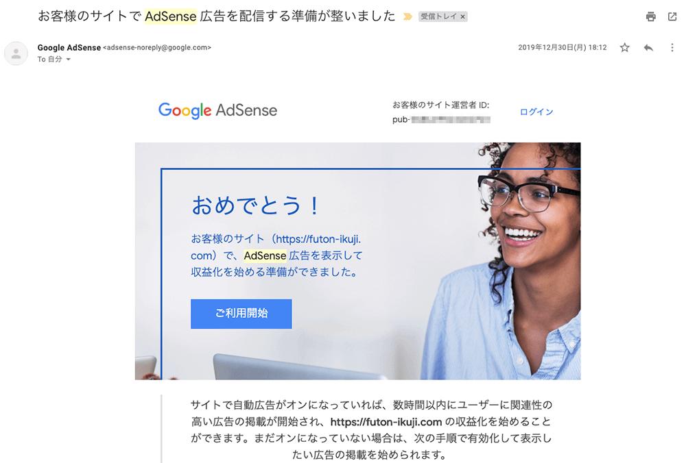 グーグルアドセンスの審査合格通知