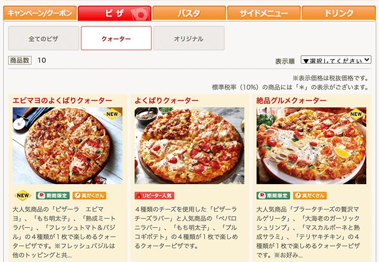 ピザーラ公式サイトのメニューページ