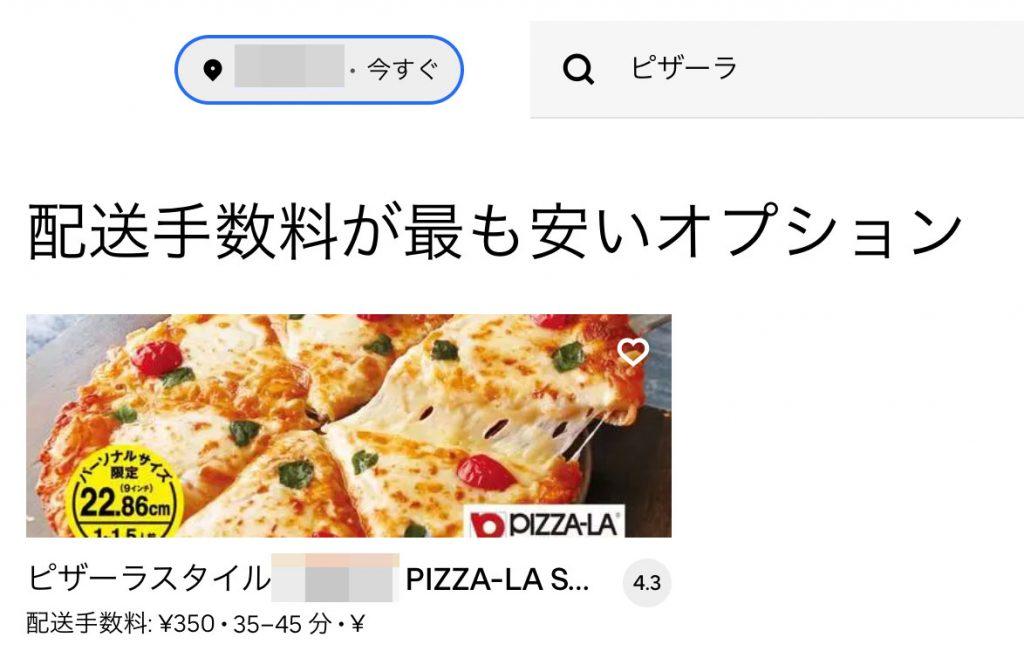 UberEatsでピザーラを検索