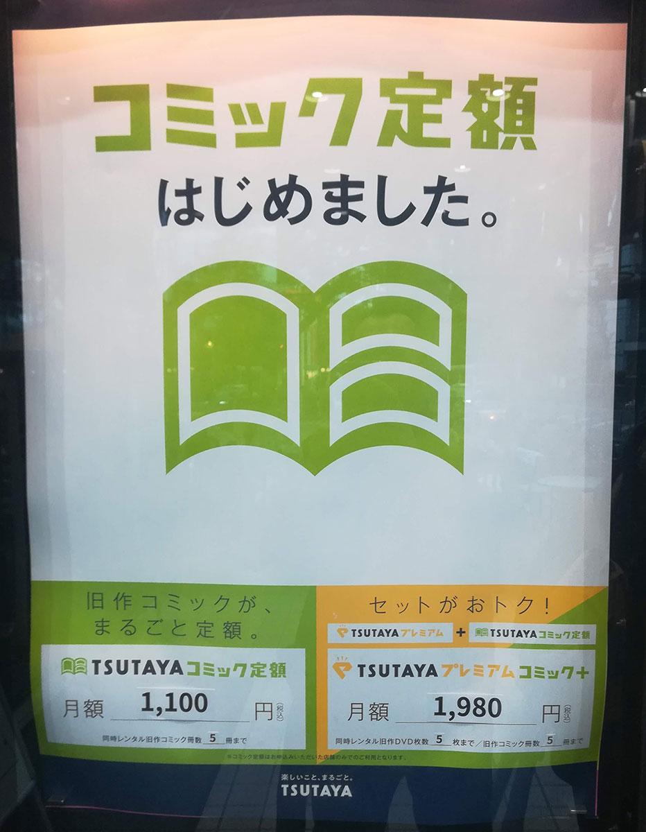 料金 レンタル tsutaya 本 TSUTAYAネットレンタルがお得!CD・コミックの料金表