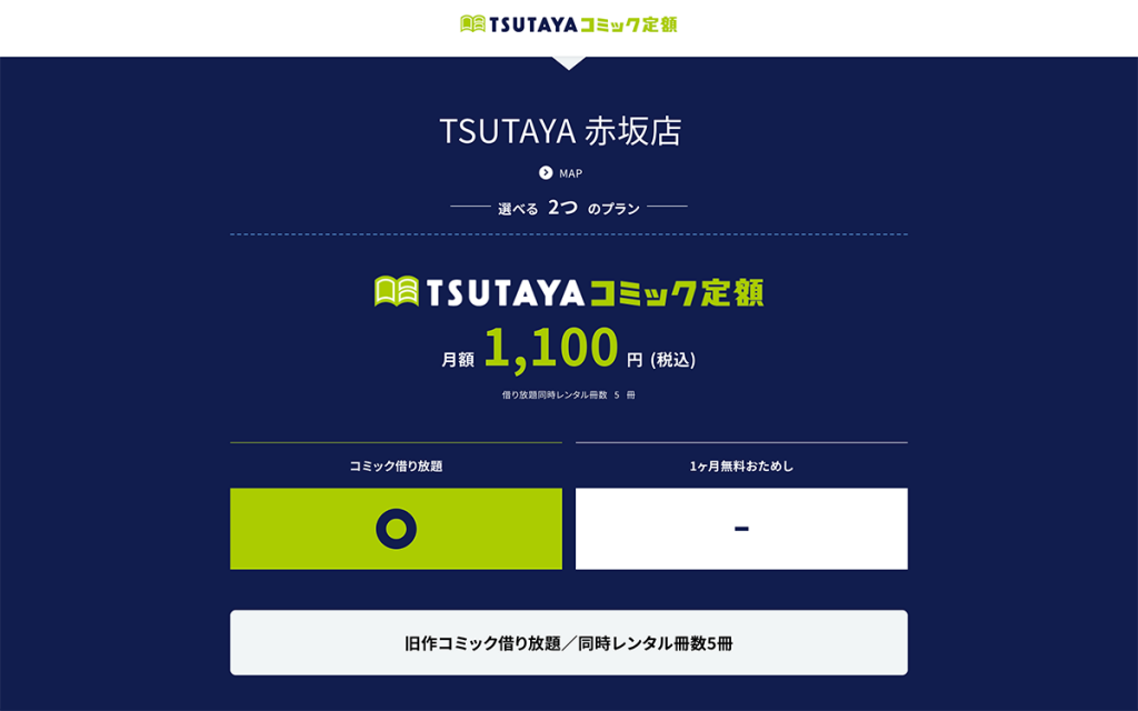 TSUTAYAプレミアム コミックレンタル借り放題 対象店舗
