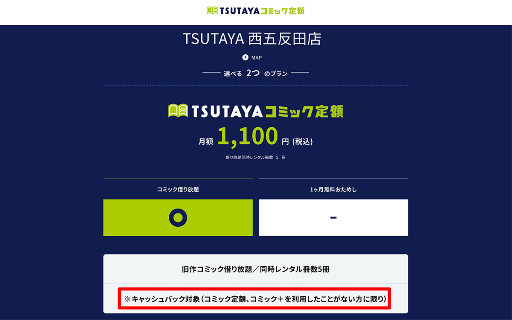 TSUTAYAプレミアム コミックレンタル借り放題 キャッシュバック対象店舗