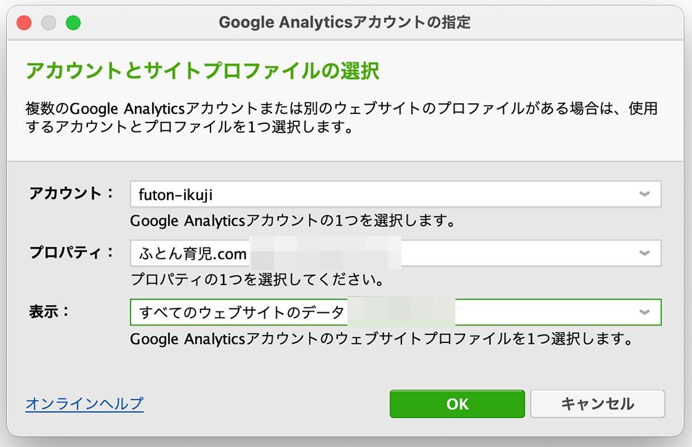 Analyticsアカウントの指定