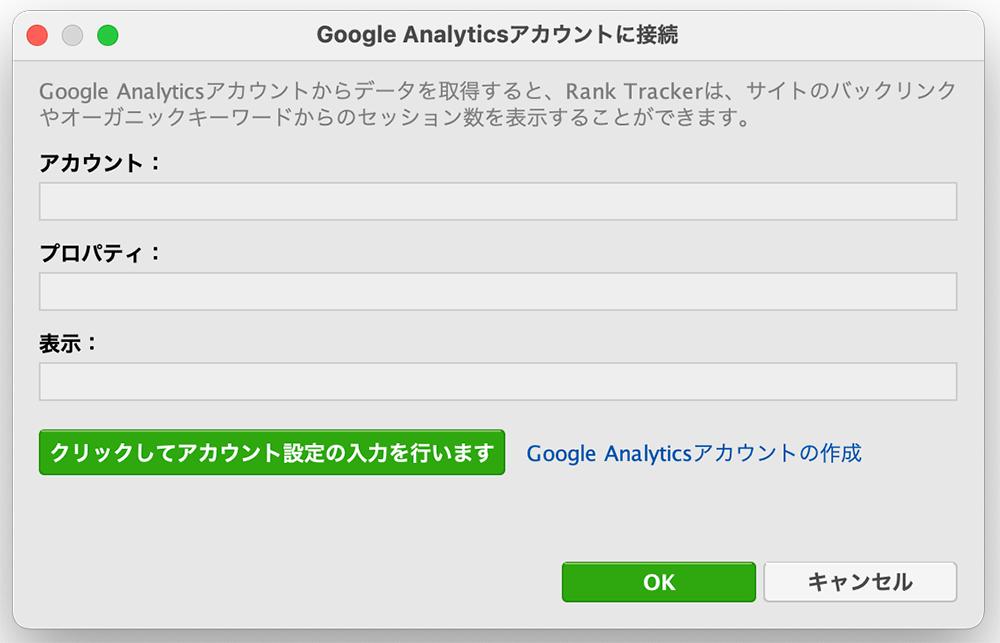 Googleアカウントへの接続設定
