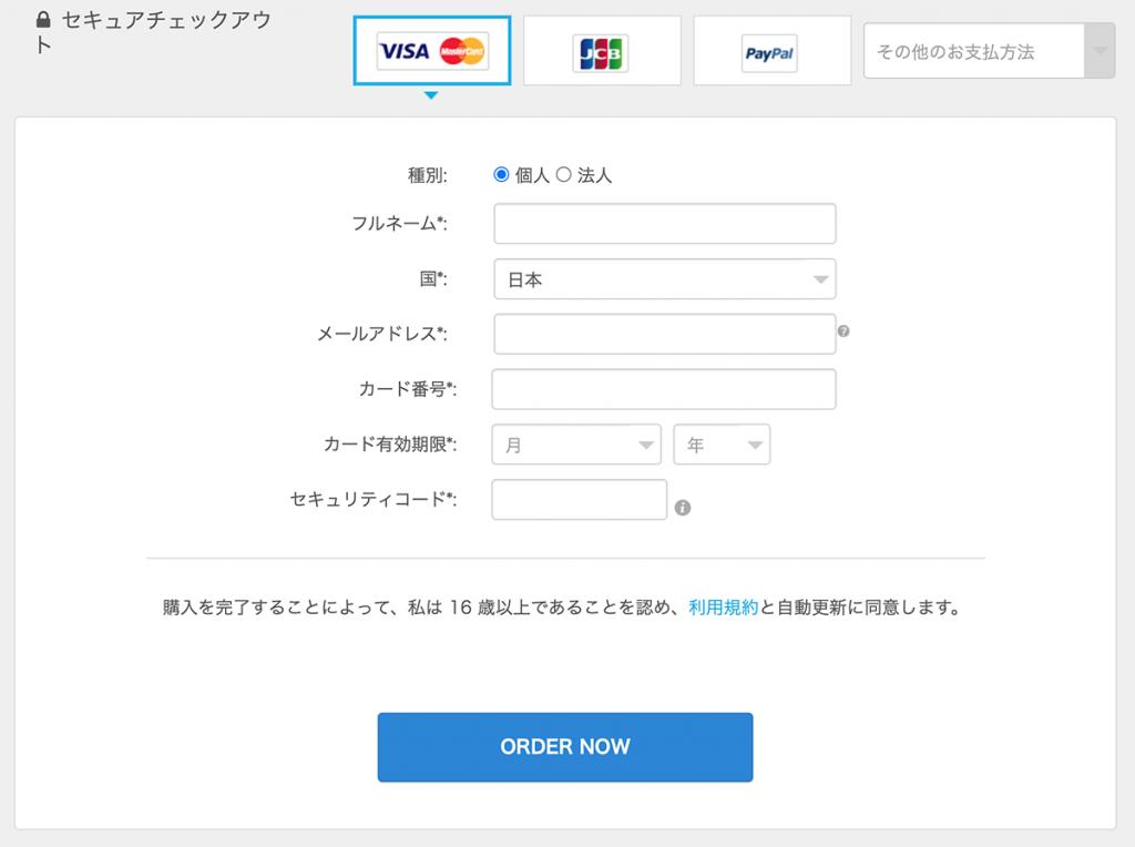 SEO PowerSuiteの支払い方法選択