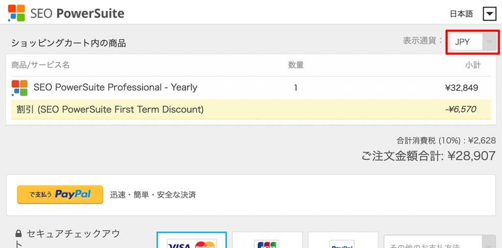 SEO PowerSuiteの通貨変更ボタン