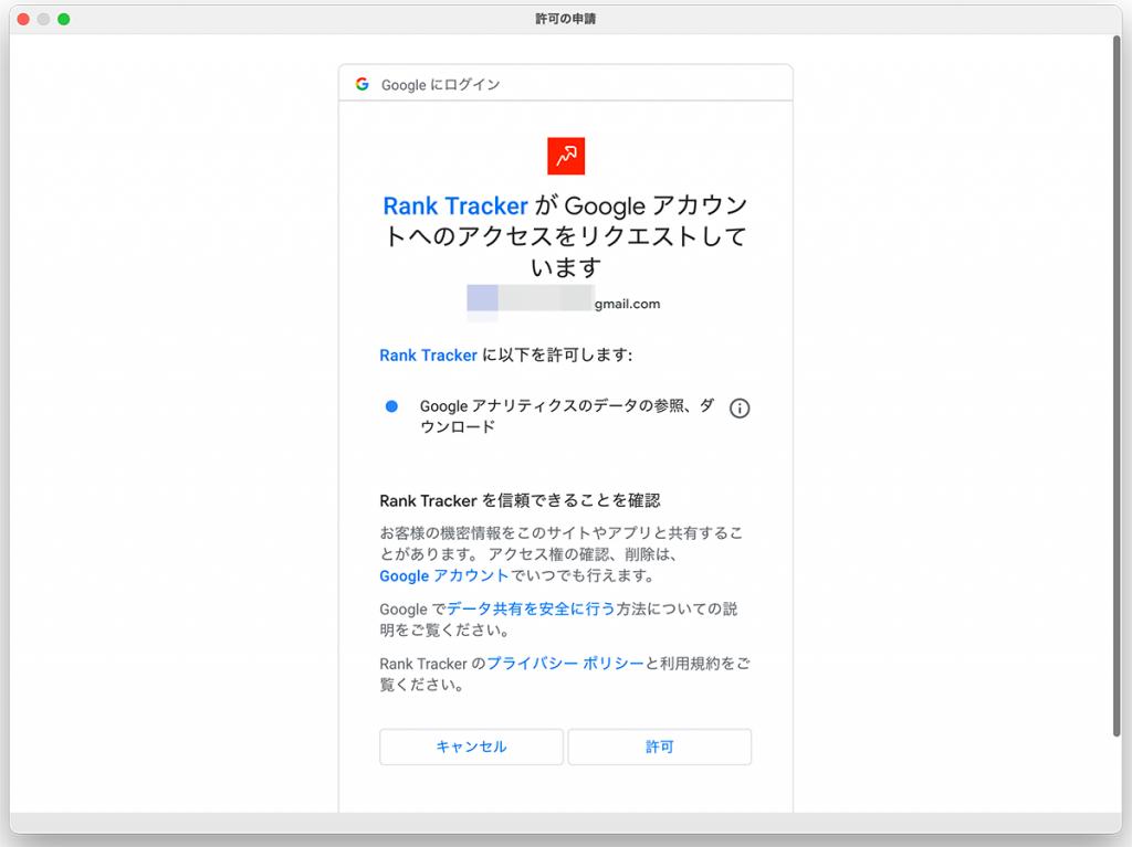 ランクトラッカーにGoogleのデータ参照を許可する