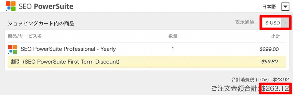 SEO PowerSuiteのショッピングカート