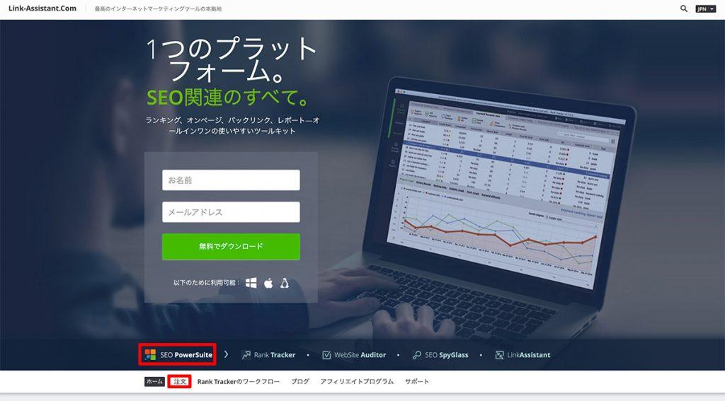 SEO PowerSuiteホームページ